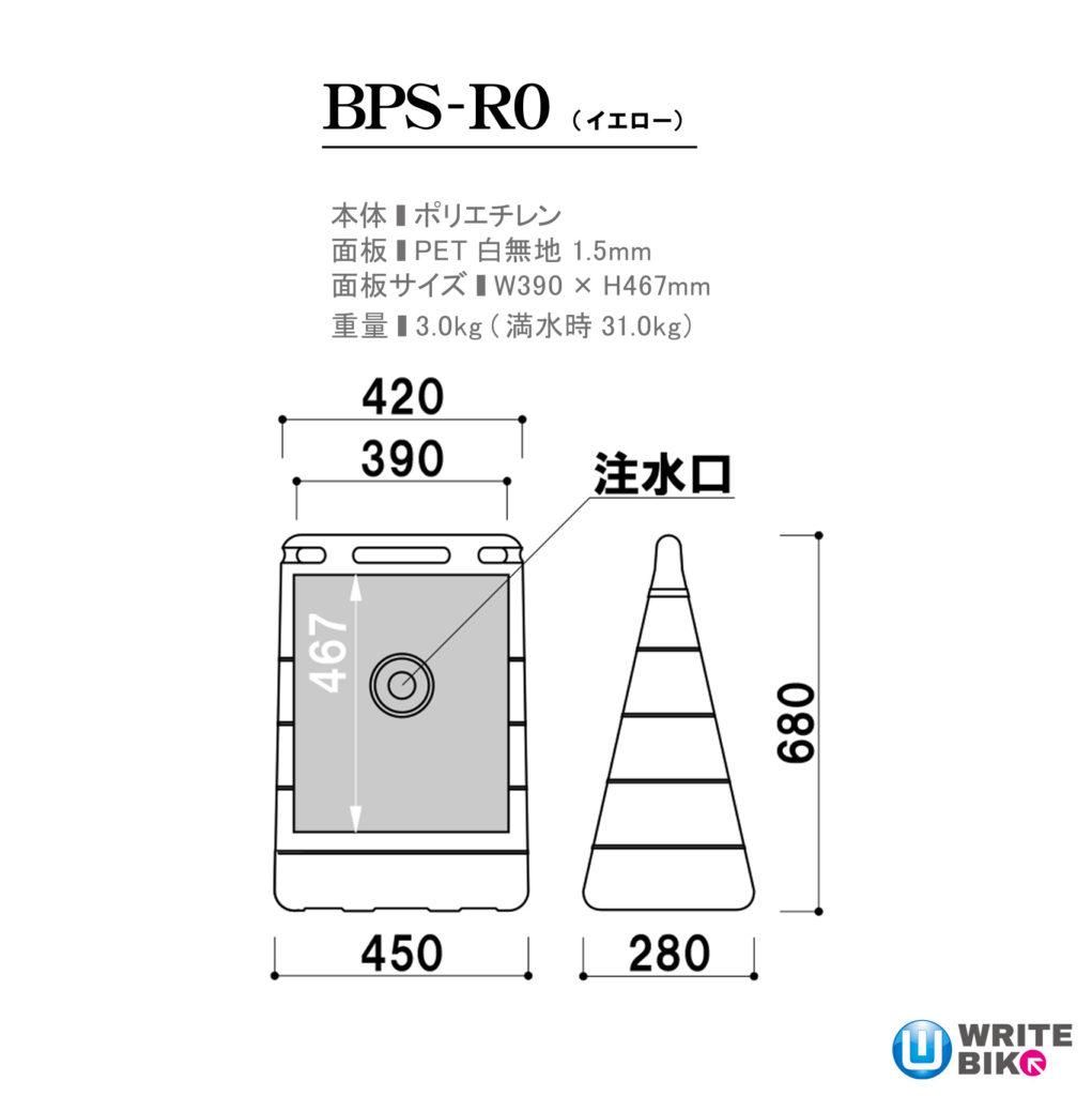 注水サインのBPS-ROのサイズ