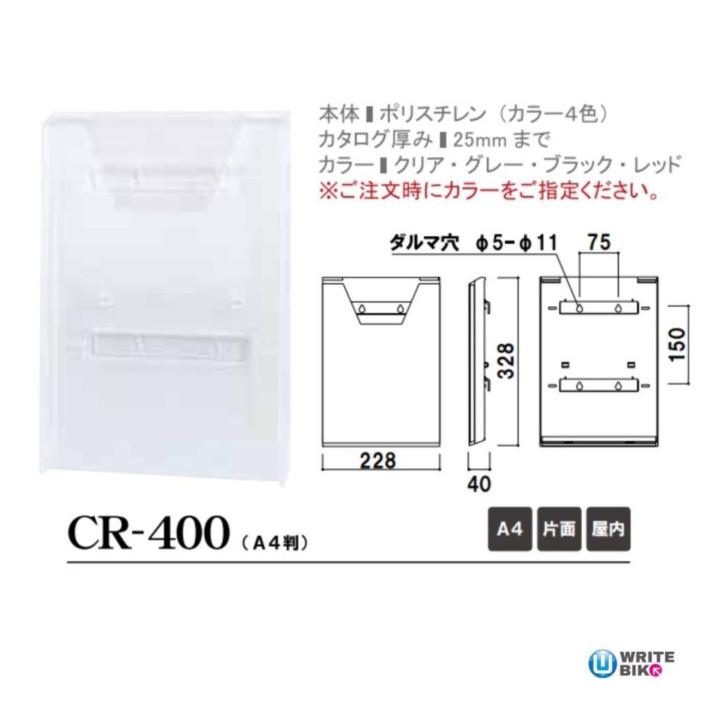 リーフレットラックA4判用のCR-400のサイズ