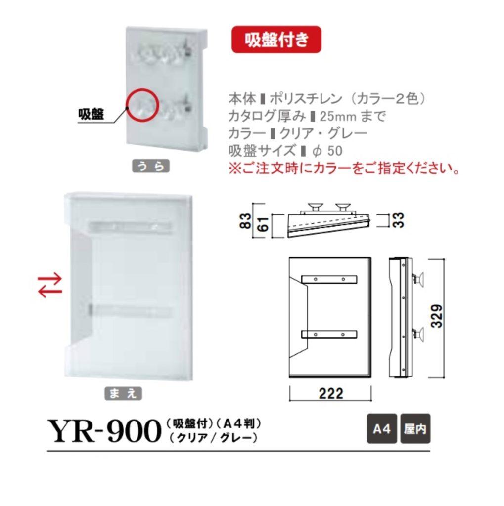 リーフレットラックのYR-900のサイズ