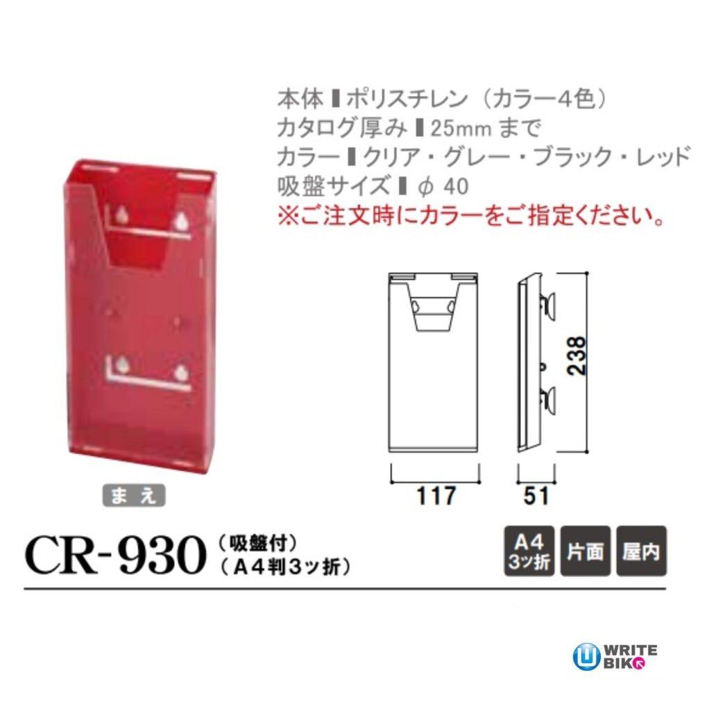 リーフレットラックのCR-930のサイズ