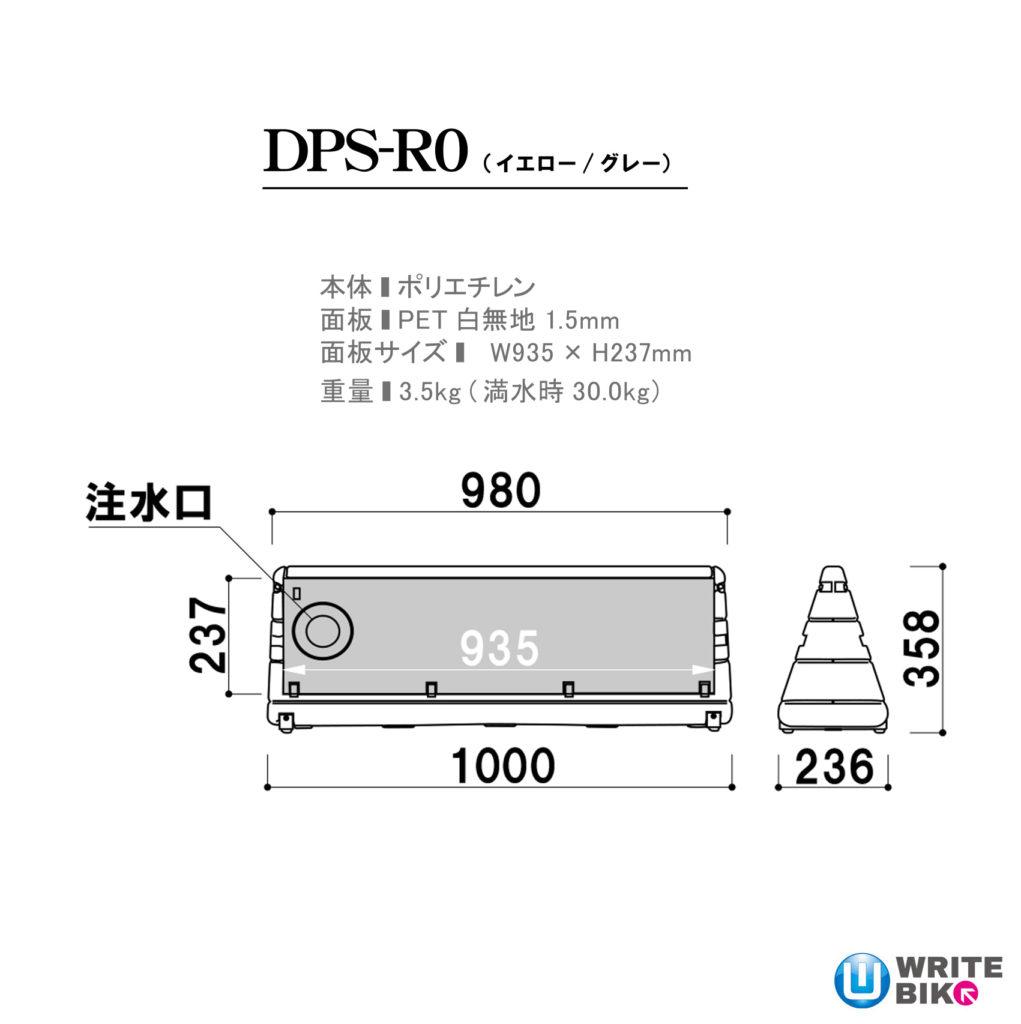 注水サインのDPS-R0のサイズ