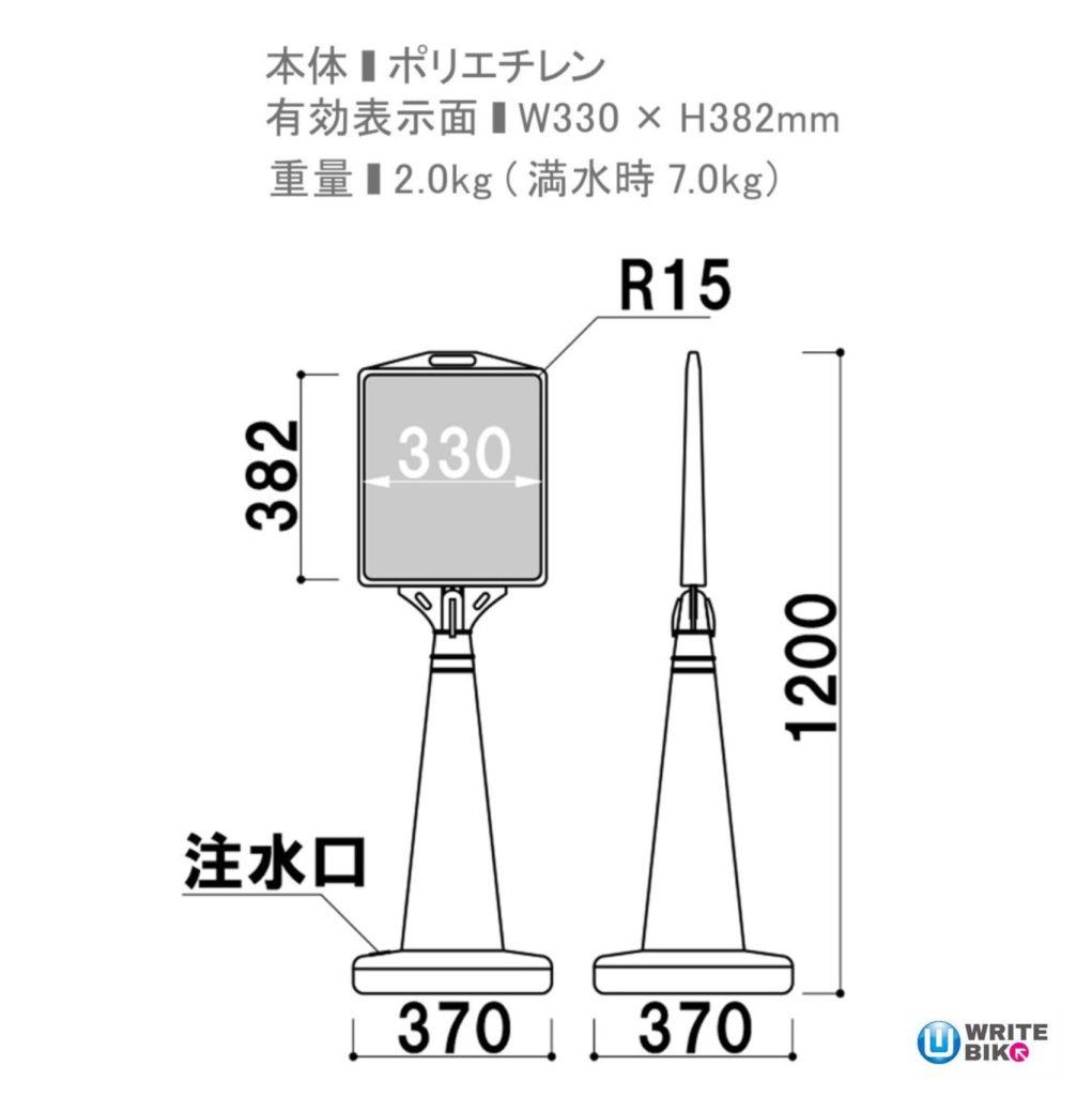 注水サインのGBS-33のサイズ