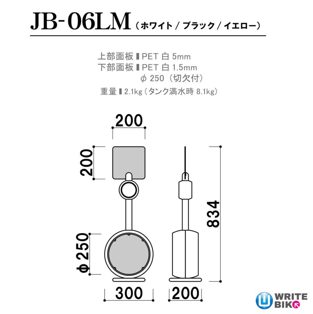ジョブスタンドのJB-06LMのサイズ