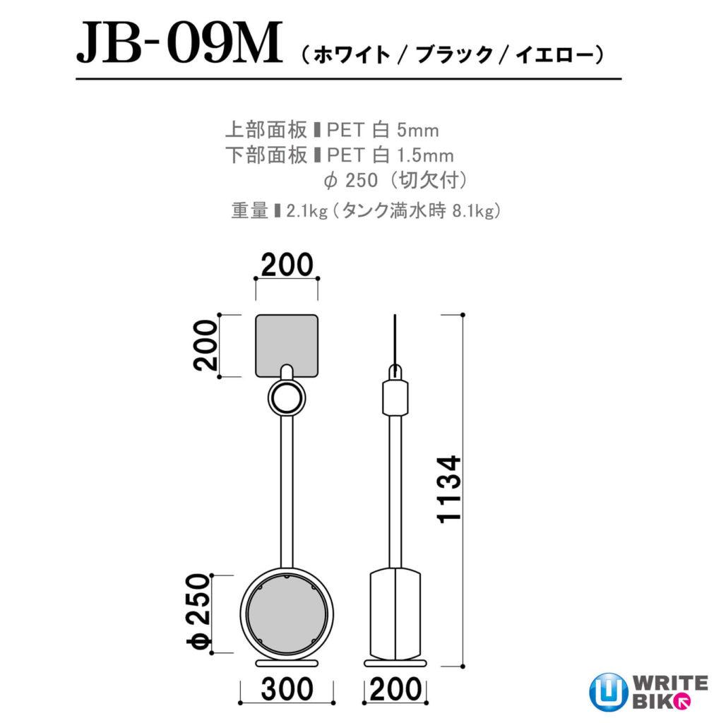 ジョブスタンドのJB-09Mのサイズ