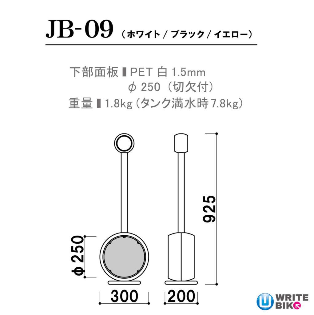 ジョブスタンドのJB-09のサイズ