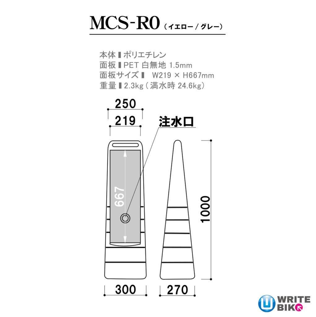 注水スタンドのMCS-R0のサイズ