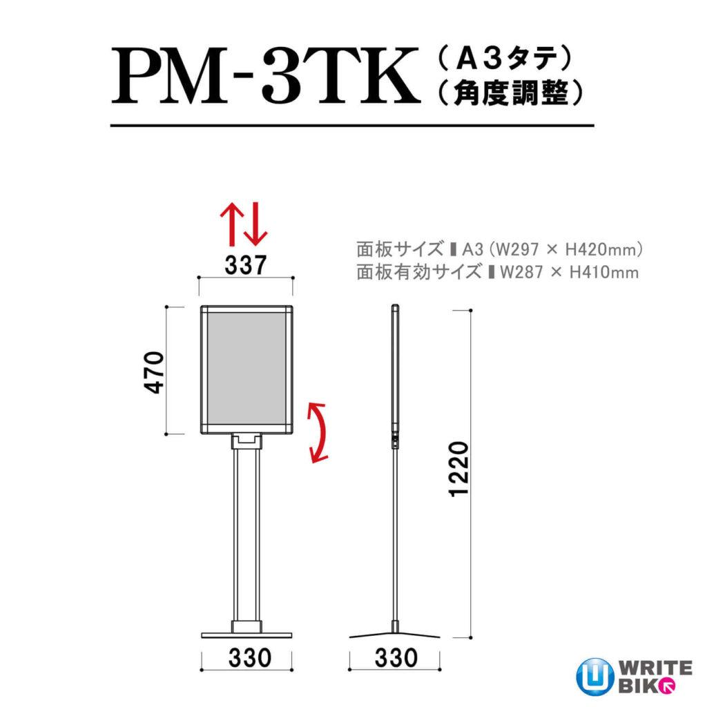 プリントメディアサインのPM-3TKのサイズ