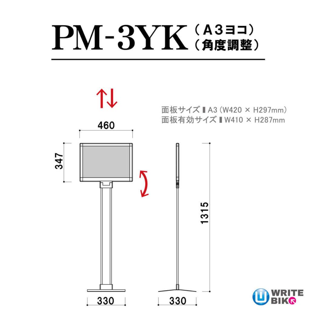 プリントメディアサインのPM-3YKのサイズ