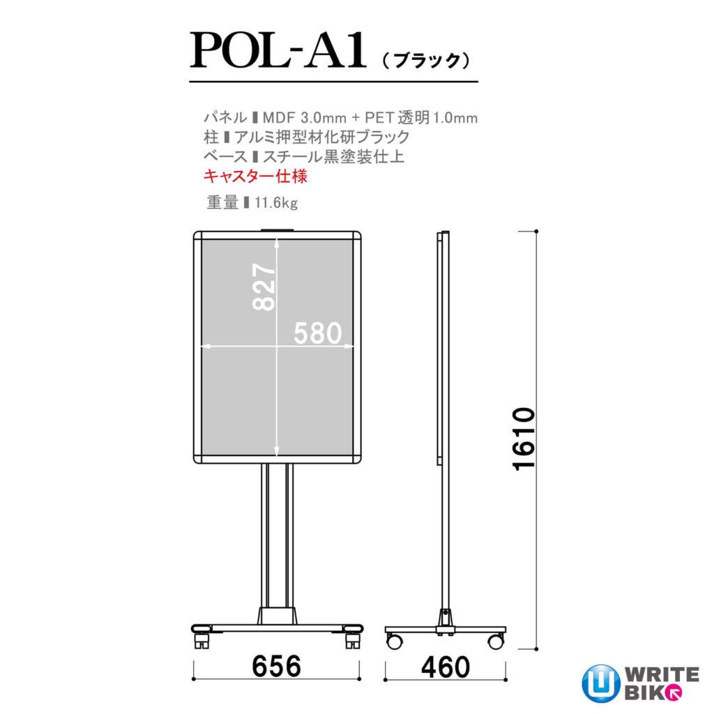 スタンの看板のPOL-A1のサイズ