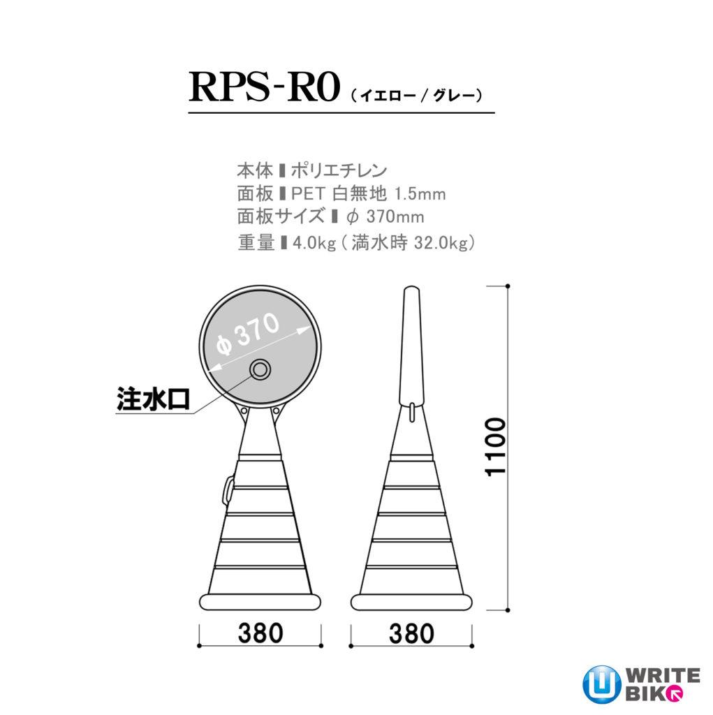 注水サインのRPS-R0のサイズ
