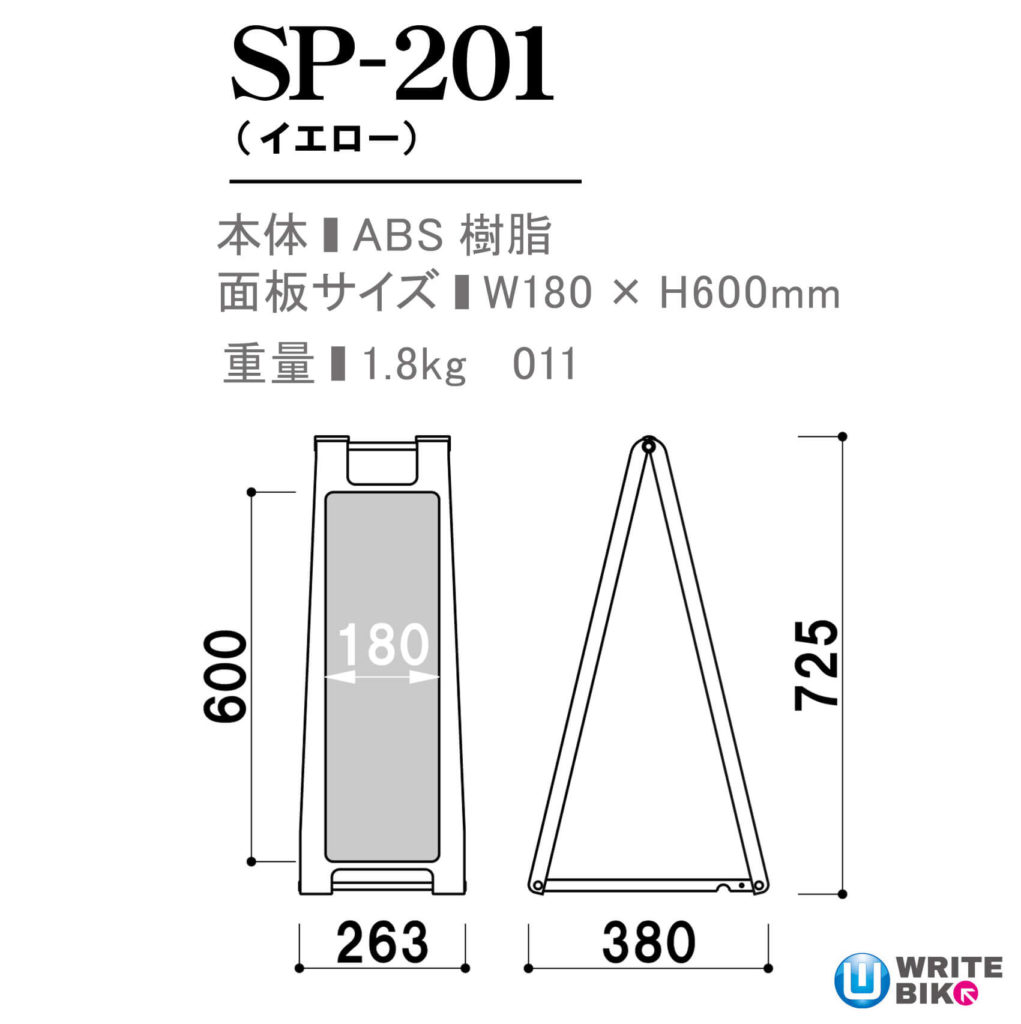 スタンドサインのSP-201のサイズ