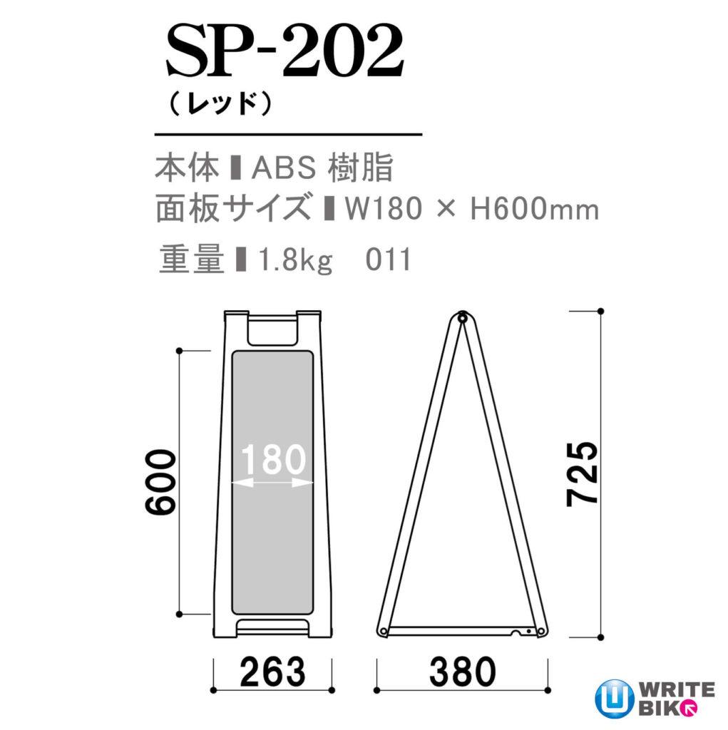 スタンドサインのSP-202のサイズ