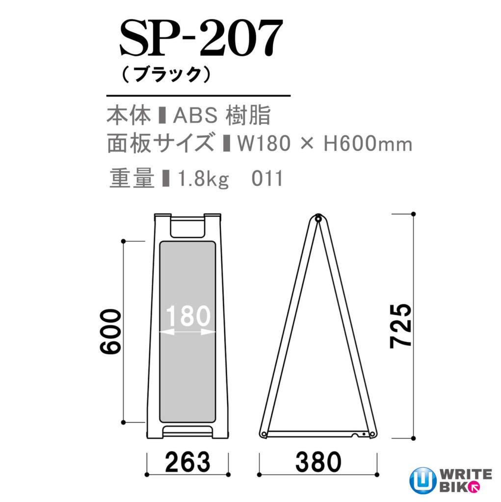 スタンドサインのSP-207のサイズ