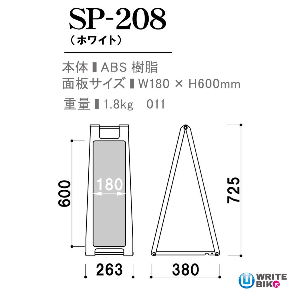スタンドサインのSP-208のサイズ