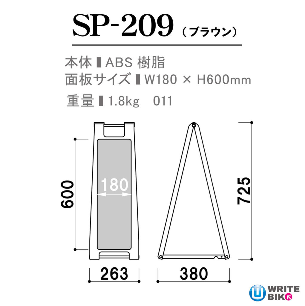 スタンドサインのSP-209のサイズ