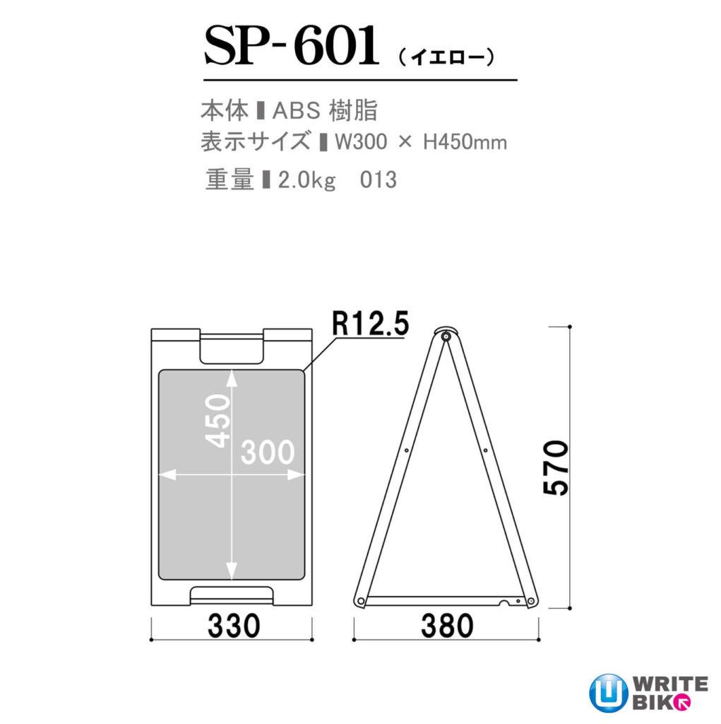 スタンドプレートのSP-601のサイズ