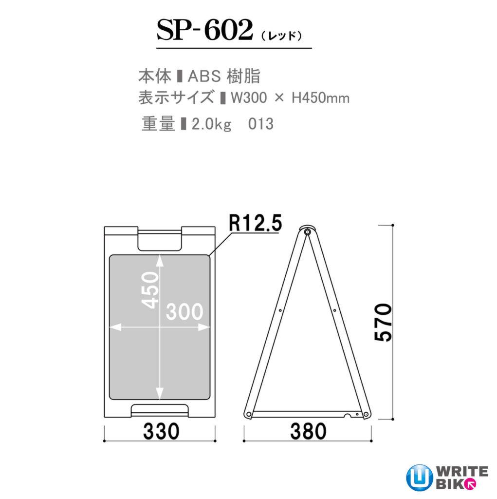 スタンドプレートのSP-602のサイズ