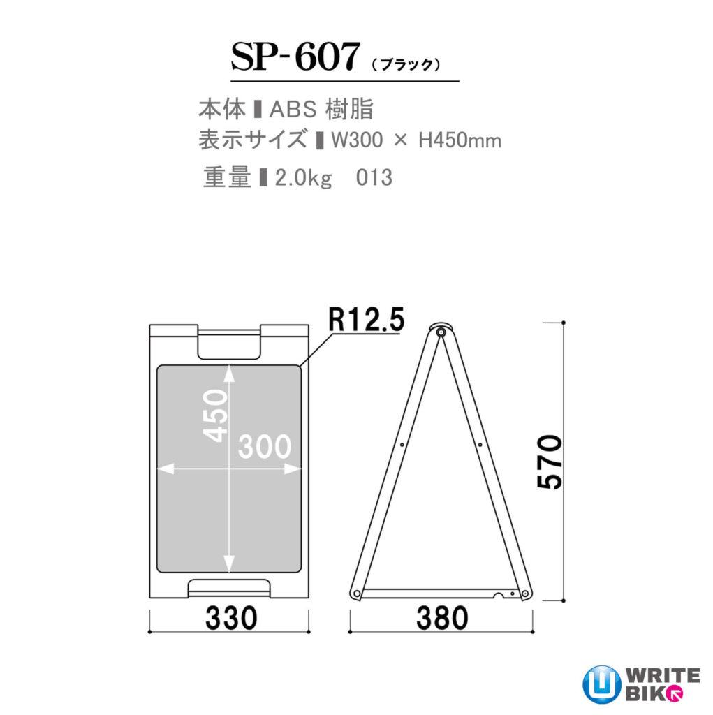 スタンドプレートのSP-607のサイズ
