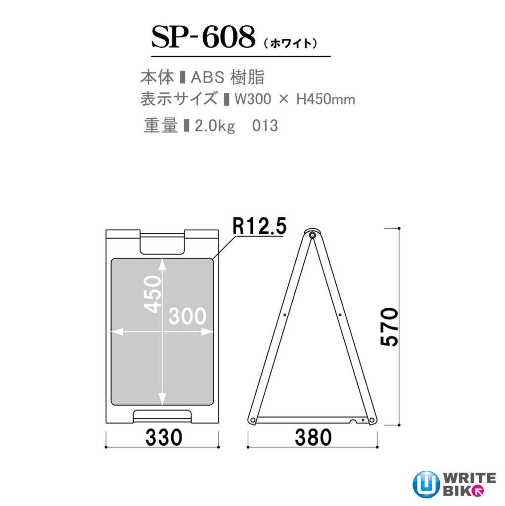 スタンドプレートのSP-608のサイズ