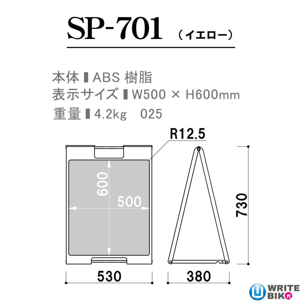 スタンドプレートのSP-701のサイズ