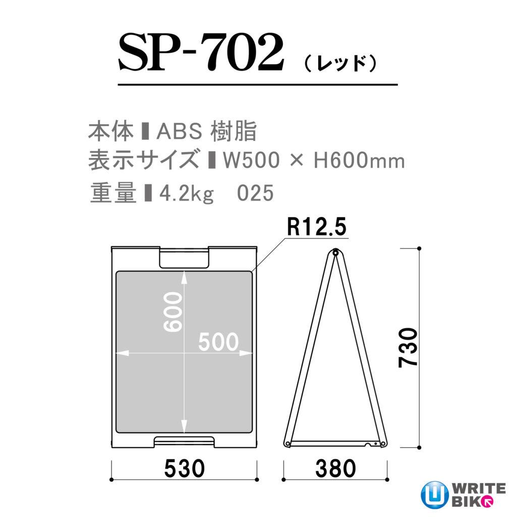 スタンドプレートのSP-702のサイズスタンドプレートのSP-702のサイズ
