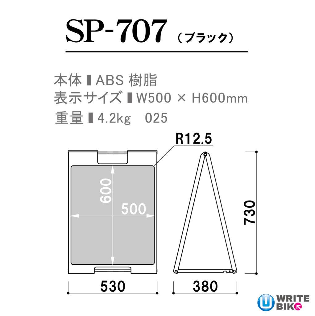 スタンドプレートのSP-707のサイズ