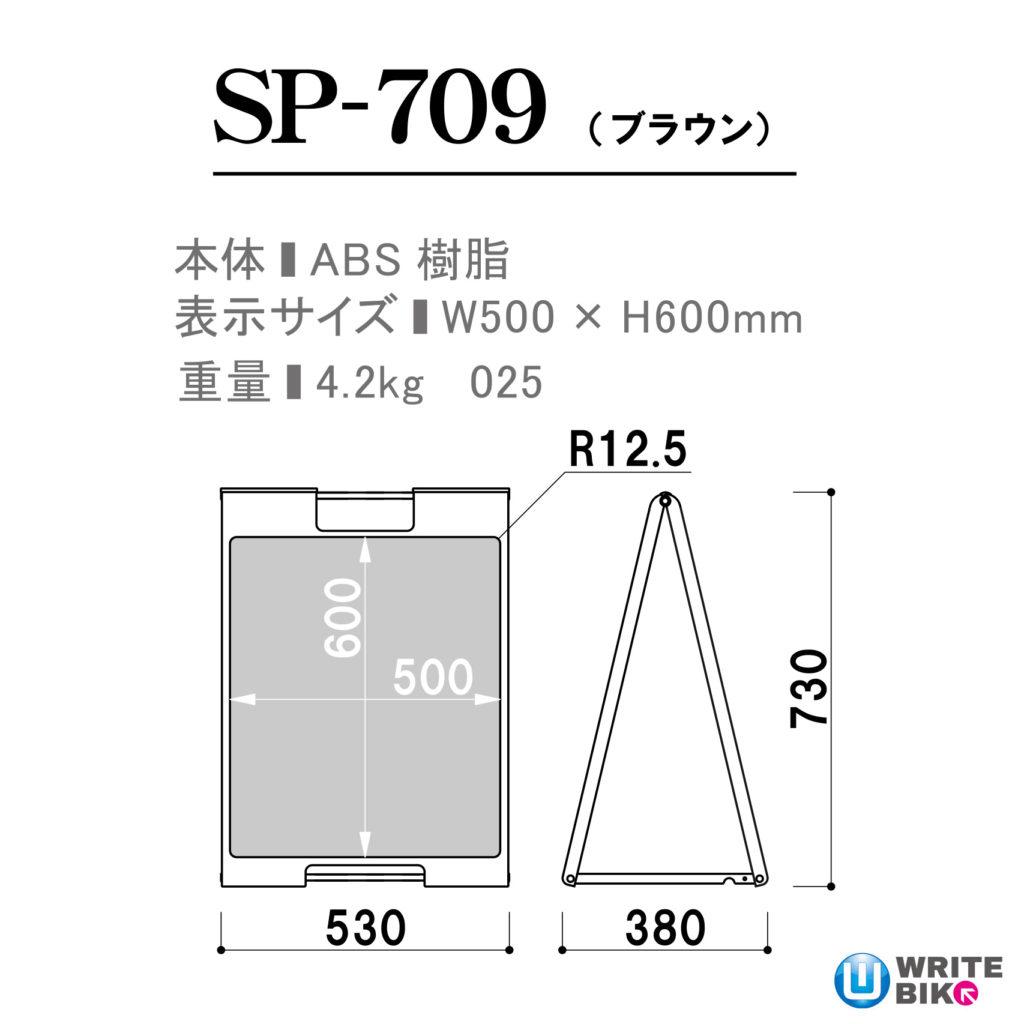 スタンドプレートのSP-709のサイズ