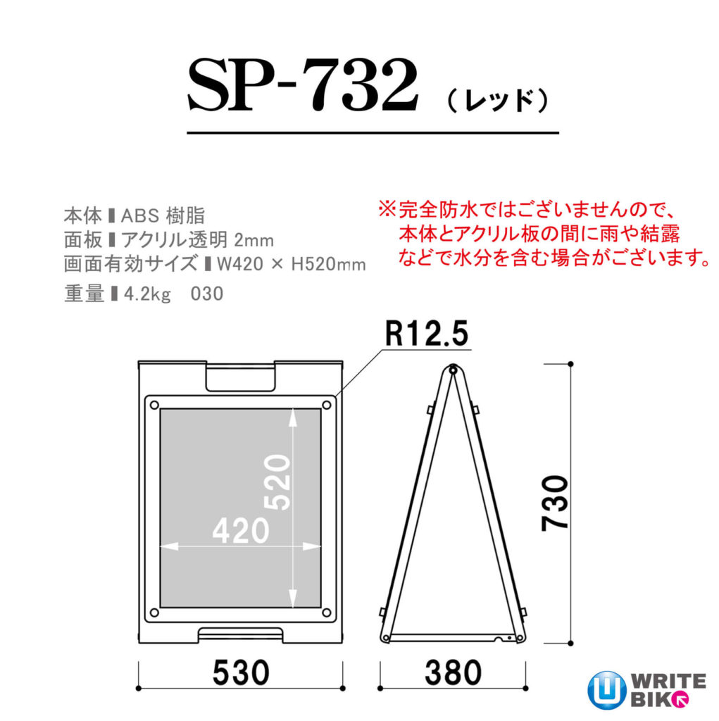 スタンドプレートのSP-732のサイズ