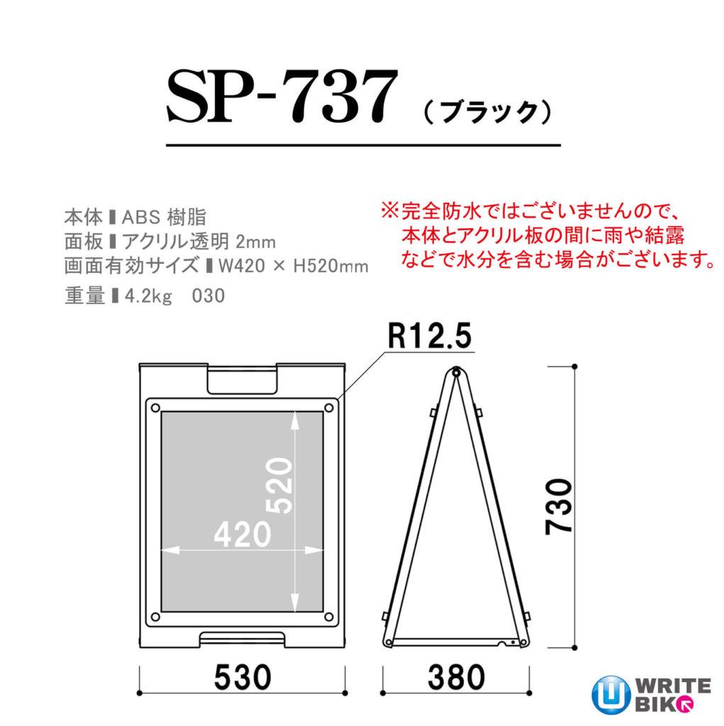 スタンドプレートのSP-737のサイズ