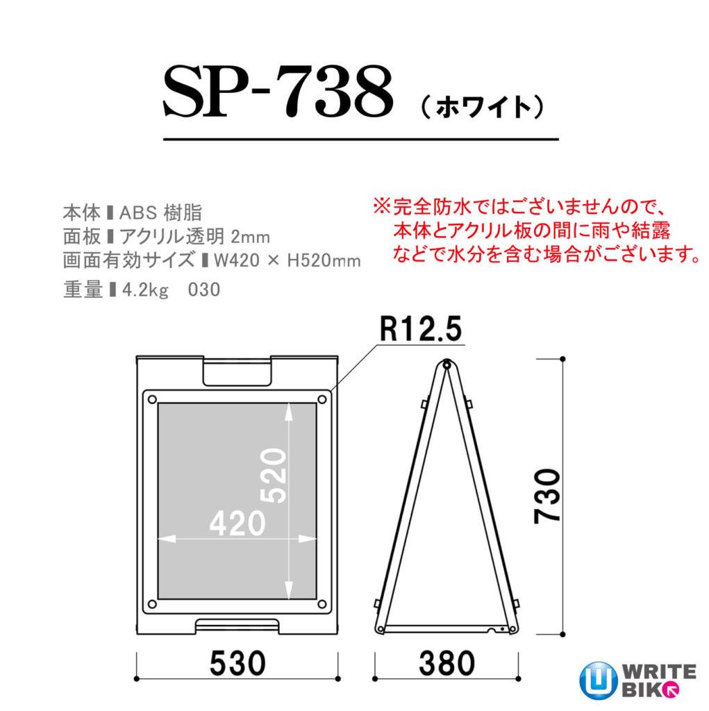 スタンドプレートのSP-738のサイズ
