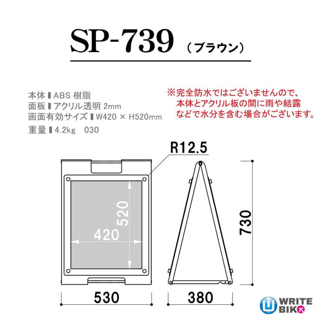 スタンドプレートのSP-739のサイズ