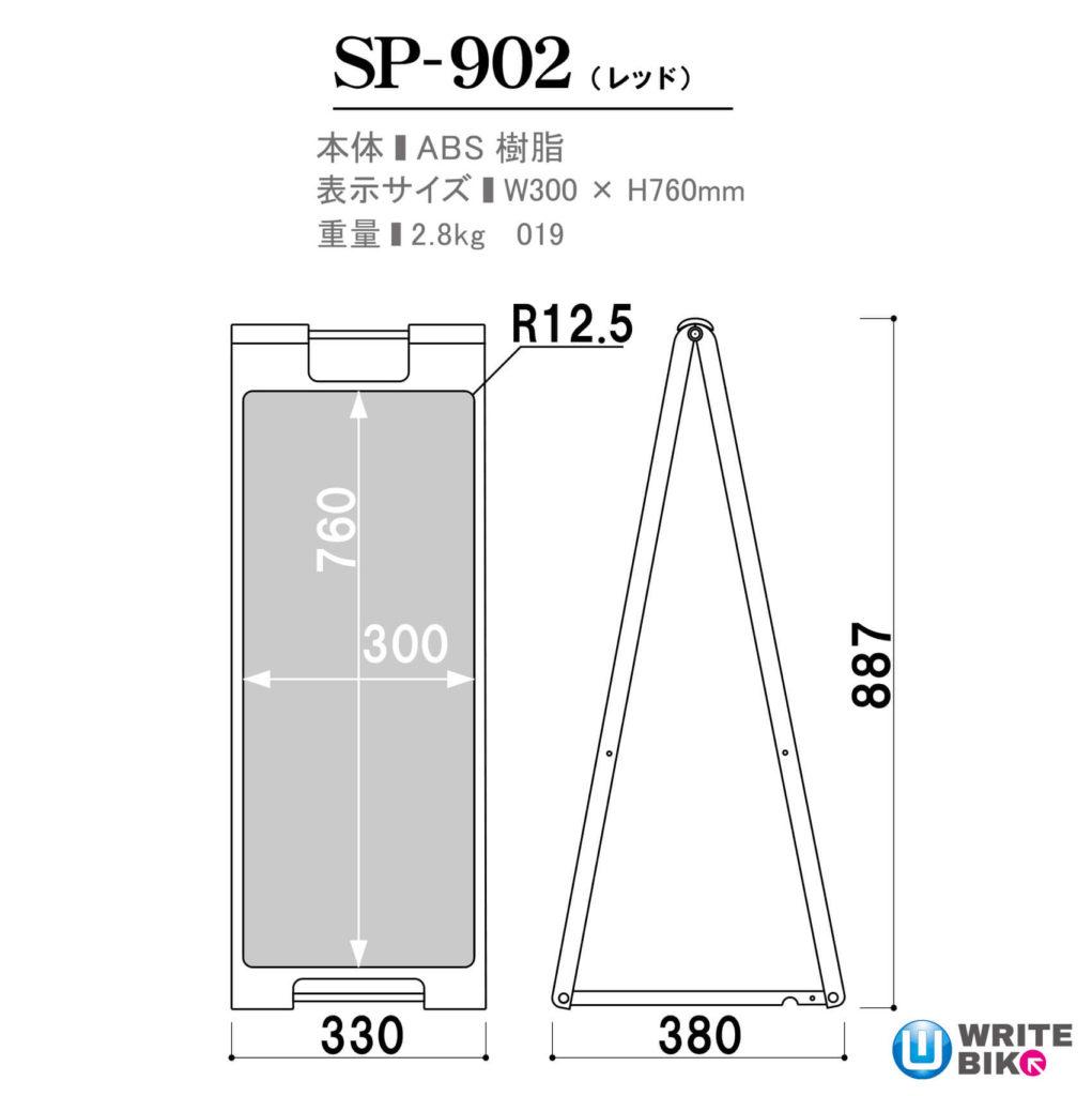 スタンドプレートのSP-902のサイズ