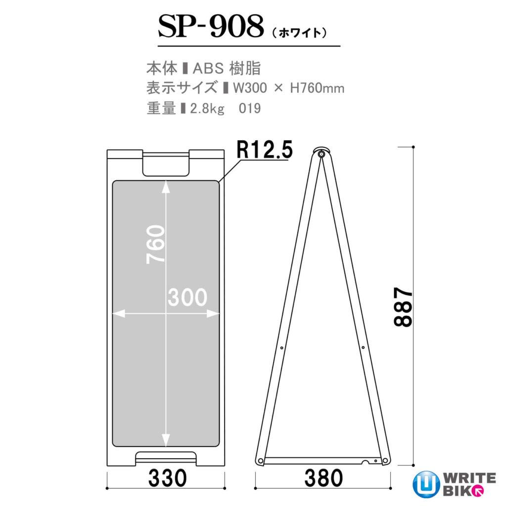 スタンドプレートのSP-908のサイズ
