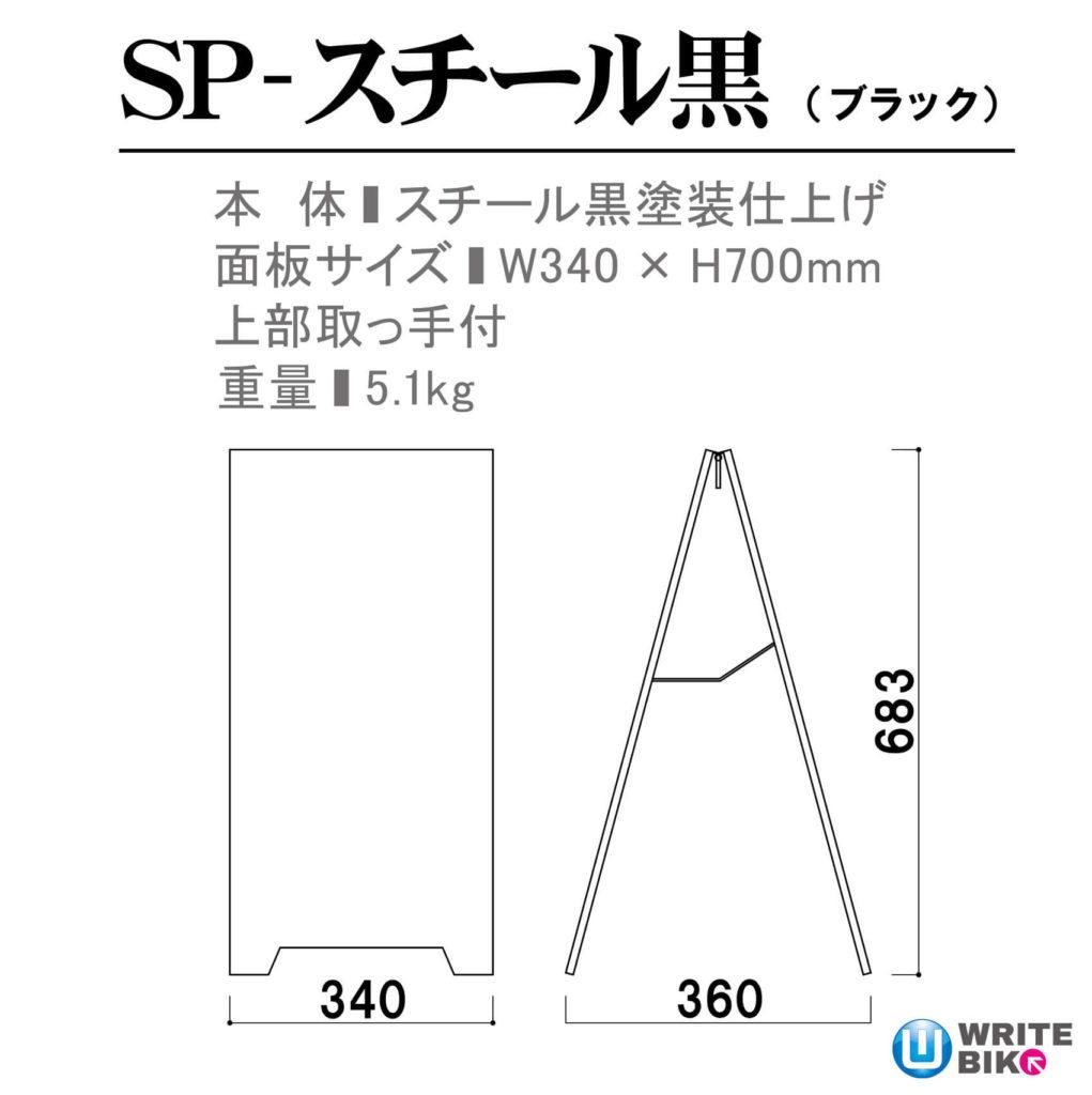 スタンドプレートのSPスチールのサイズ