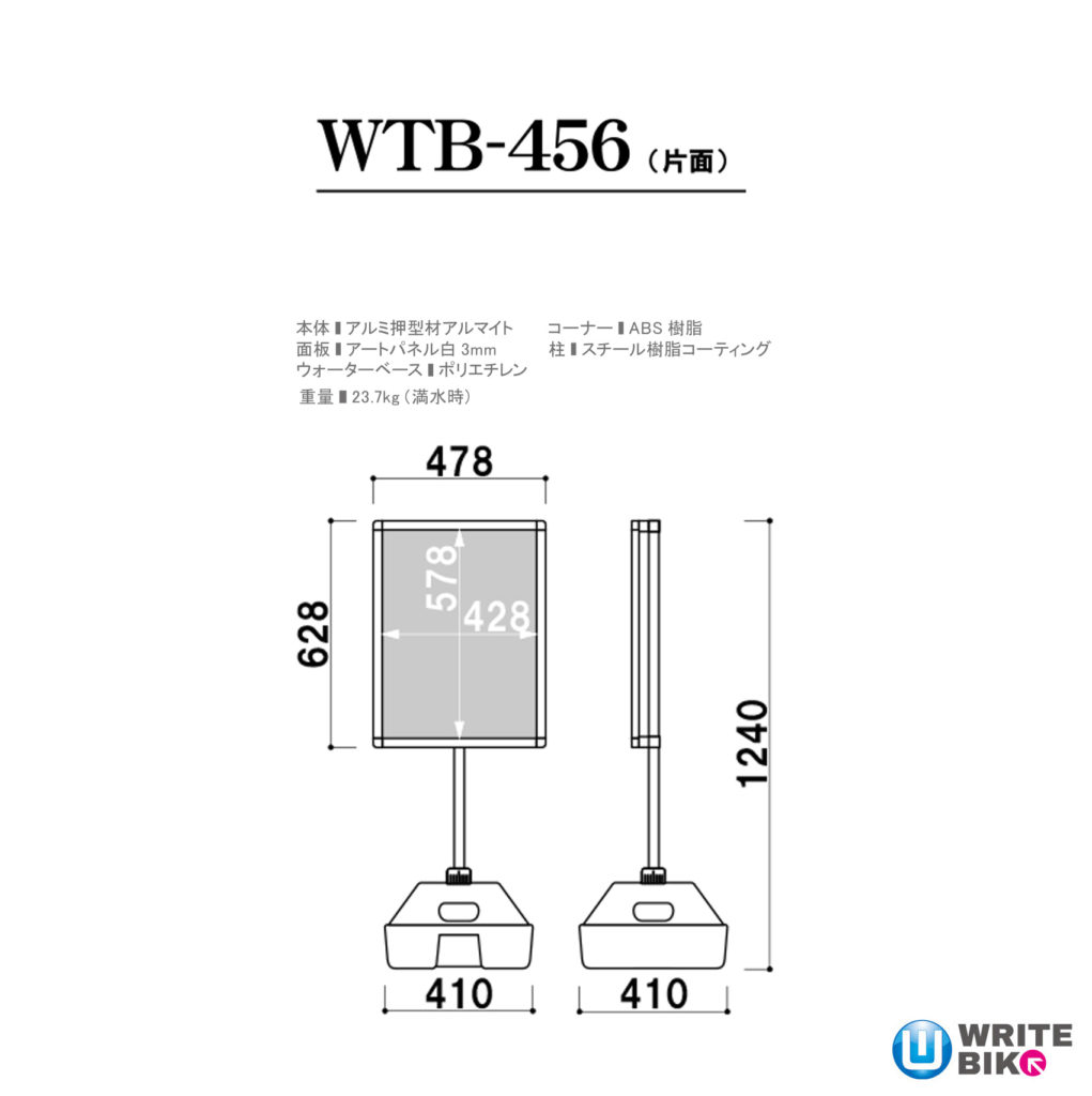 WTB-456のサイズ