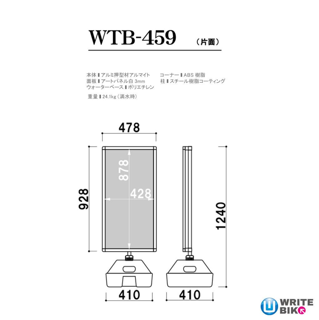WTB-459のサイズ