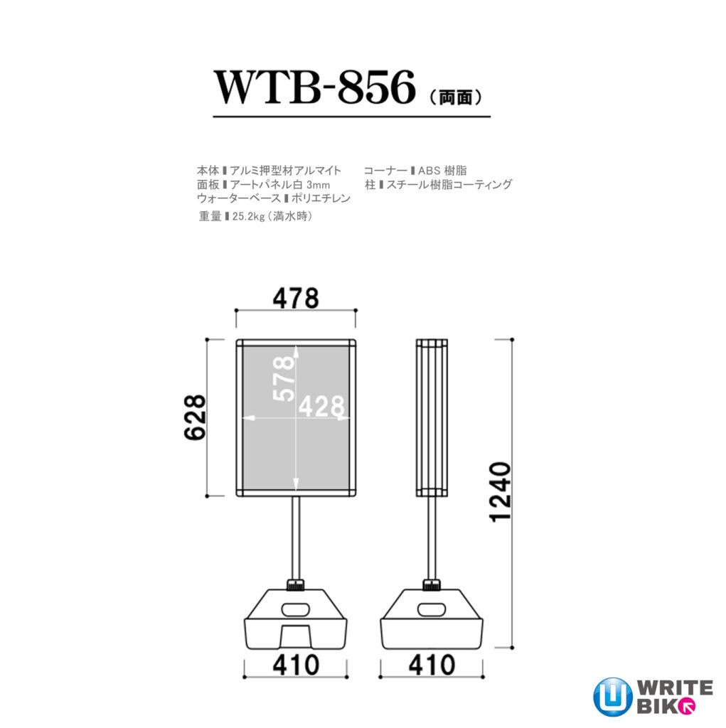 WTB-856のサイズ