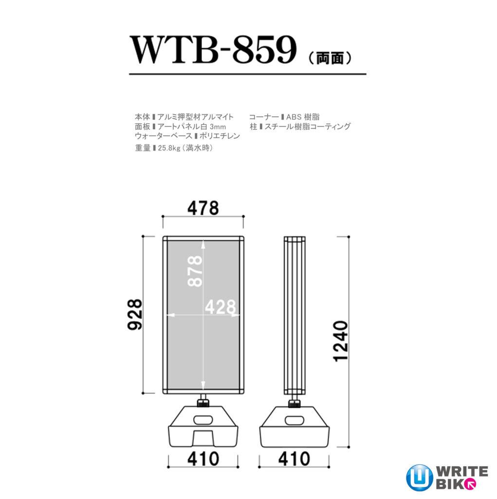 WTB-859のサイズ