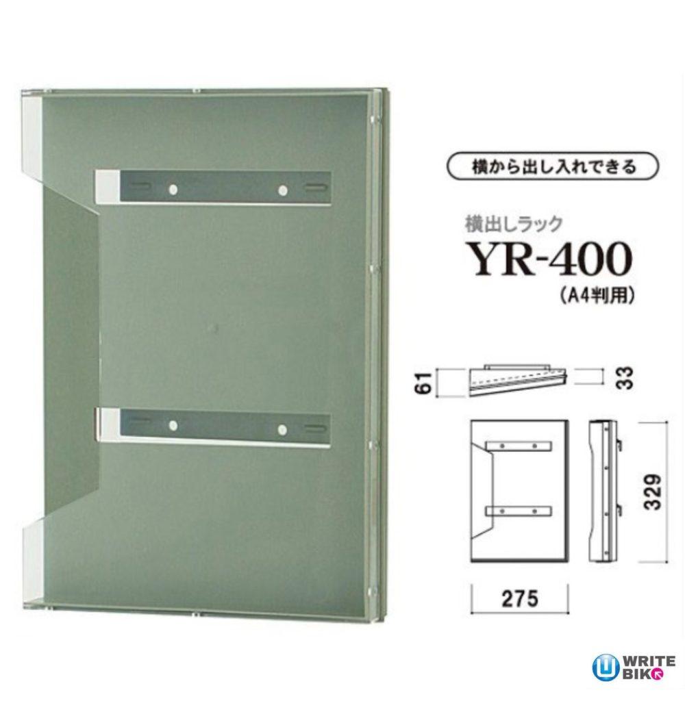 カタログラックのYR-400のサイズ