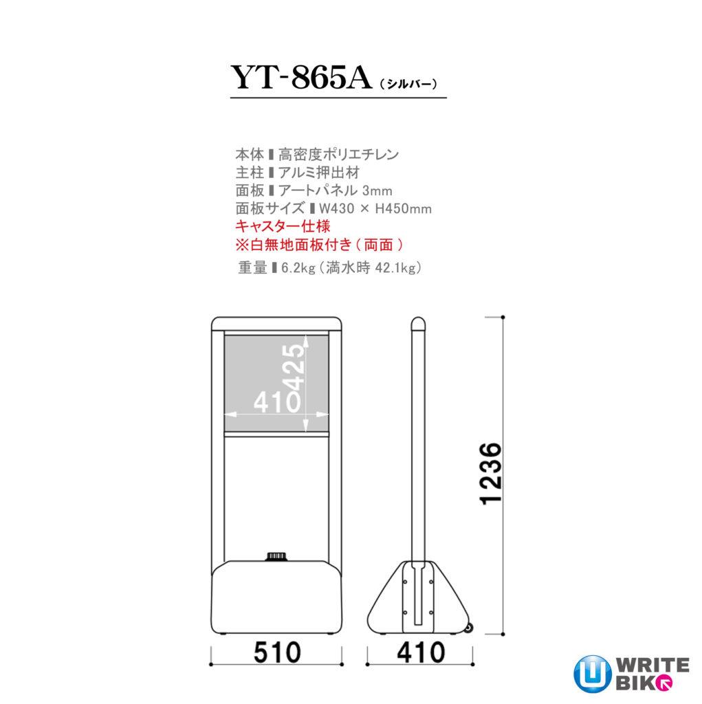注水サインのYT-865aのサイズ