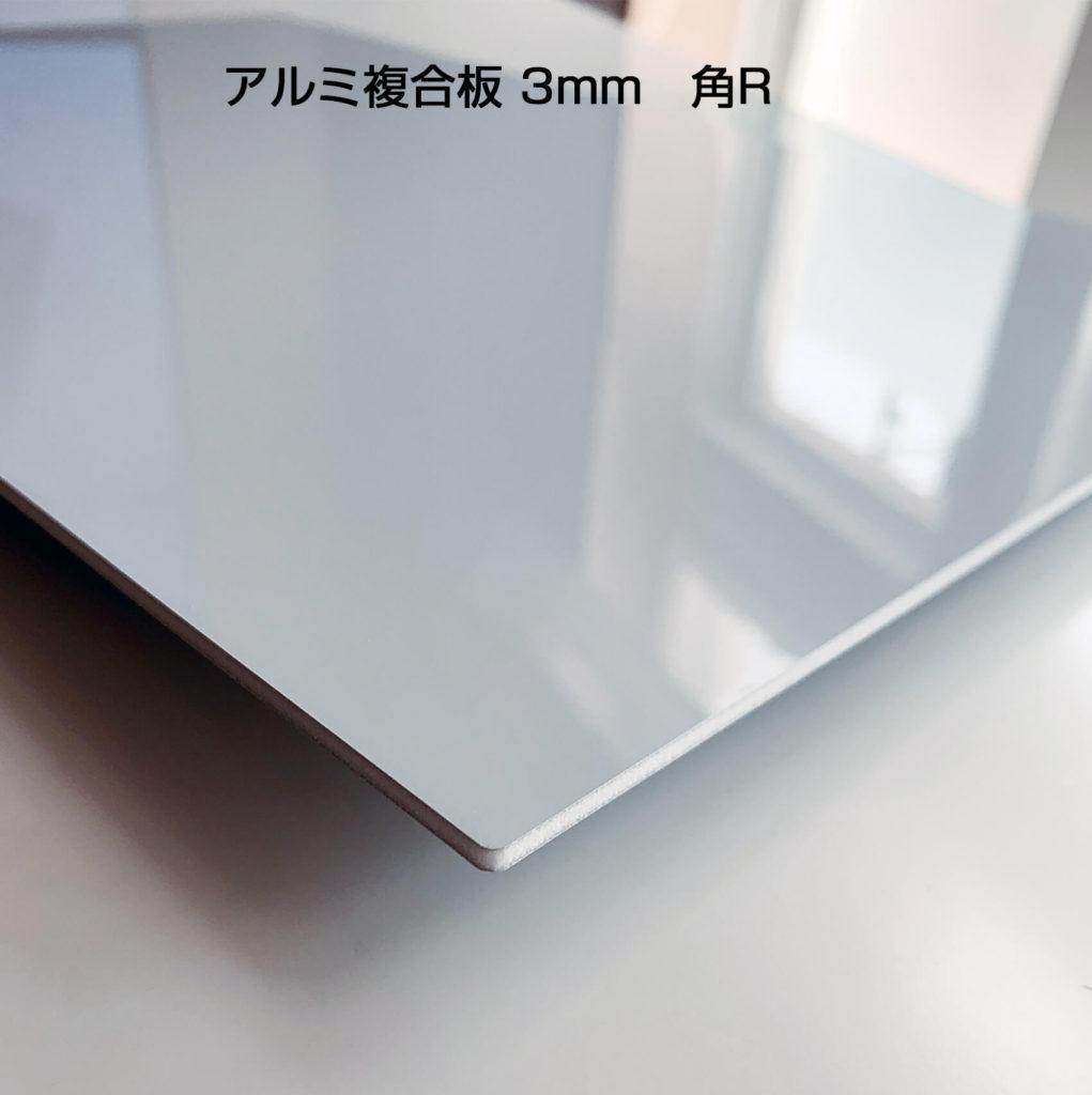アルミ看板の角R拡大写真