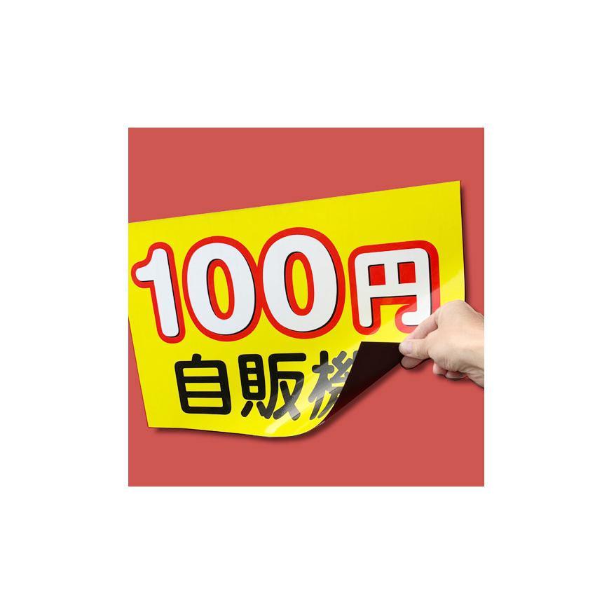 テント・マグネット・発砲パネル