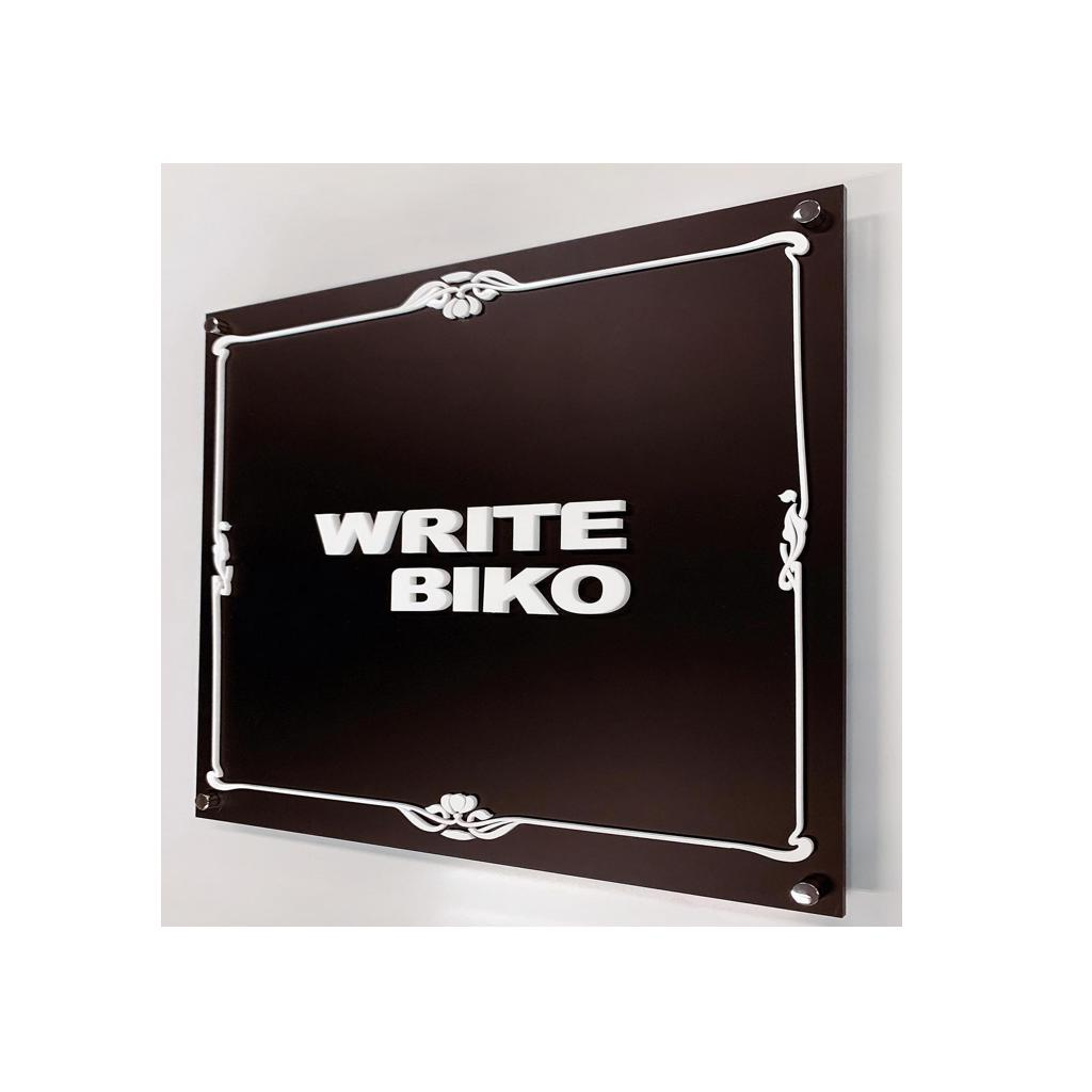マットブラックアクリル板+アクリル切り文字表札看板のアイキャッチ画像