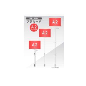 伸縮、差替式のプラカードA2サイズ