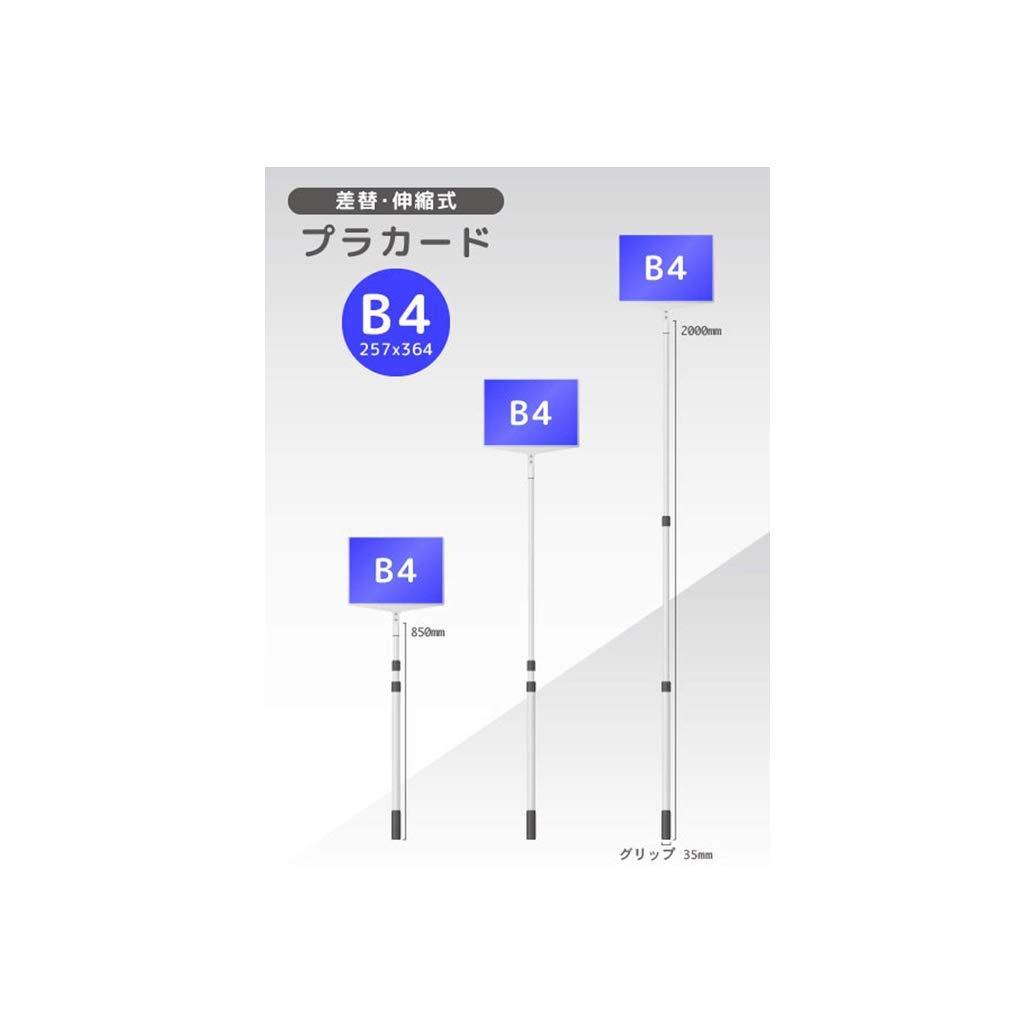 伸縮、差替式のプラカードB4サイズ