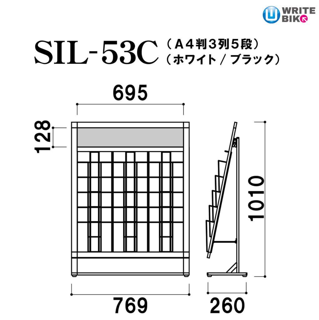省スペーススタンドのSIL-53Cのサイズ