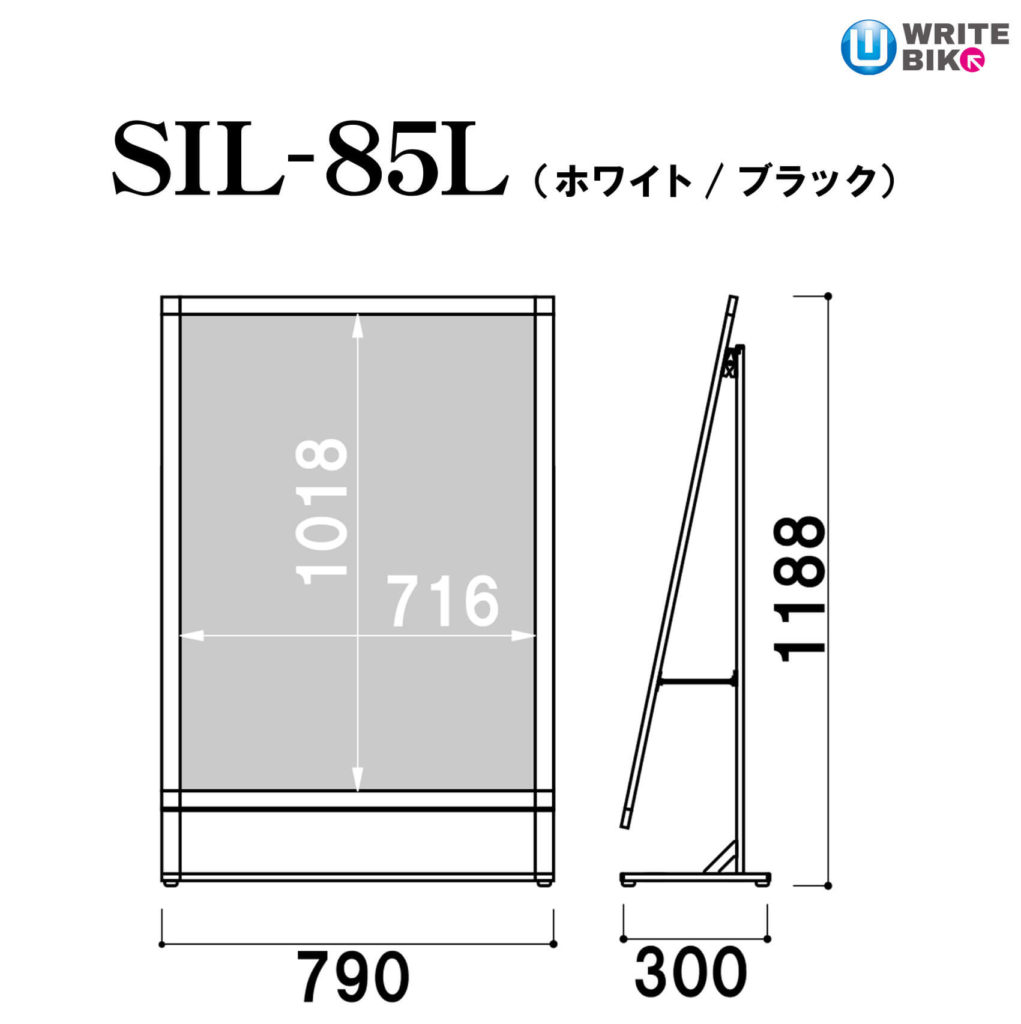 省スペーススタンドのSIL-85Lのサイズ