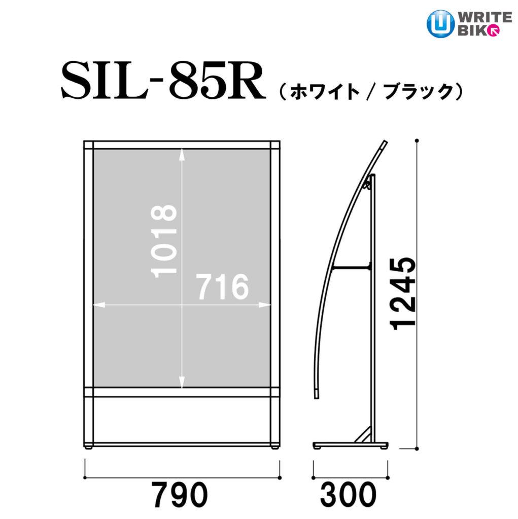 省スペーススタンドのSIL-85Rのサイズ