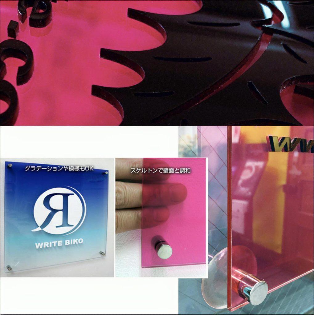 カラーアクリル板+アクリル切り文字表札看板の拡大写真