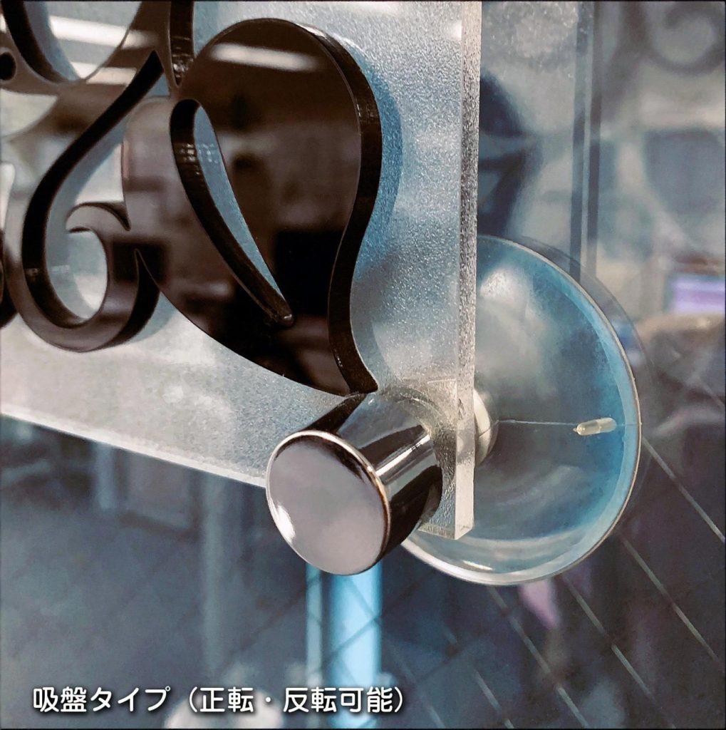 磨りガラス調アクリル板+アクリル切り文字表札看板の金具吸盤の写真